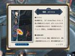 暁の軌跡_スクリーンショット02