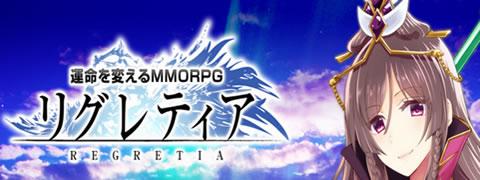 運命を変えるMMORPG リグレティア