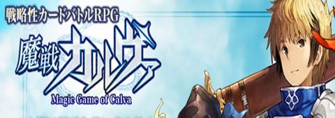 戦略性カードバトルRPG!魔戦カルヴァ