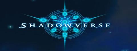 Shadowverse(シャドウバース)