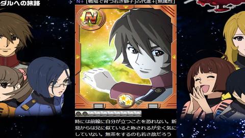 宇宙戦艦ヤマト2199_03