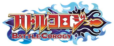 BattleCorogy(バトルコロジー)