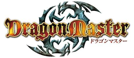 DragonMaster(ドラゴンマスター)