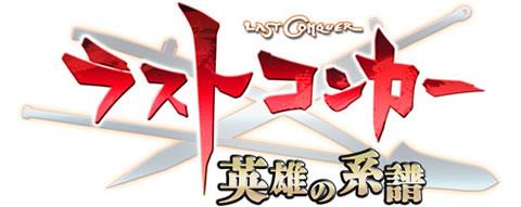 Last Conquer(ラストコンカー)
