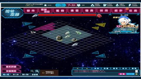 超銀河船団_スクリーンショット02
