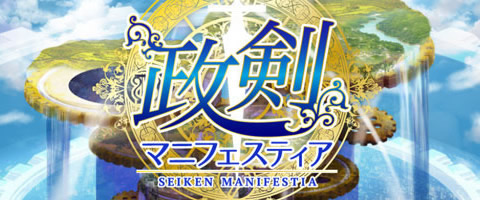 政剣マニフェスティア_SEIKEN MANIFESTIA