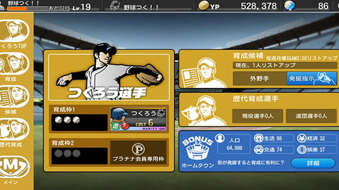 野球つく!!_04